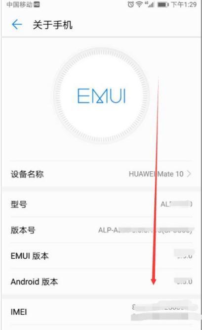 华为手机的mac地址_华为mate9pro怎么查看mac地址?_百度知道