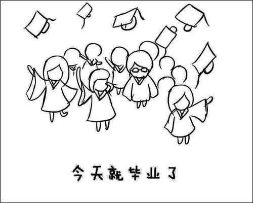 以毕业为主题的简笔画