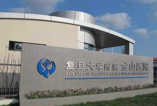 上海二级乙等医院_上海复旦大学附属金山医院是几级医院_百度知道