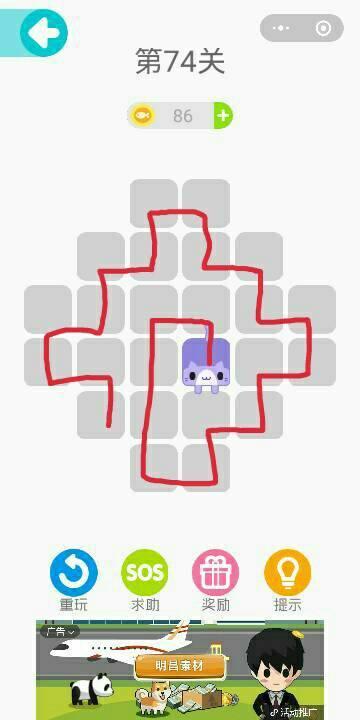 微信小游戏一笔画完第74关怎么过求大神解决
