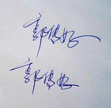 """郭字怎么写好看图片_""""郭传好""""三个字怎么写好看,最好是图片,谢谢!_百度知道"""