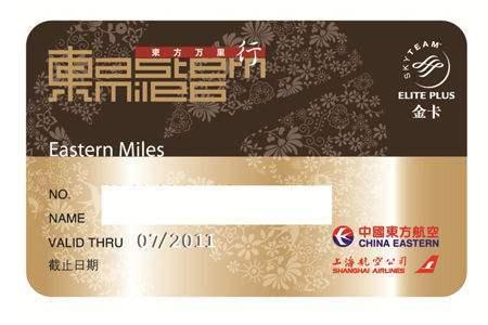 【东方万里】东航东方万里行卡的初始密码是多少?