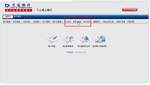 【交通银行网上营业厅】交通银行网上营业厅怎么登录?