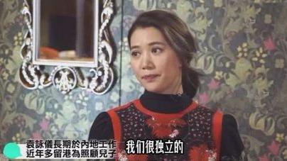 袁咏仪:我的独立就是花老公的钱|好的亲密关系,需要适度依赖?