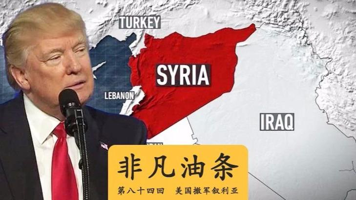 特朗普宣布撤军之后发生了什么