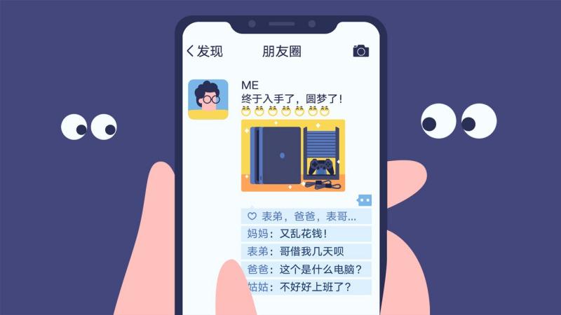 中老年微信用户图鉴:爸妈在朋友圈其实也会屏蔽你?