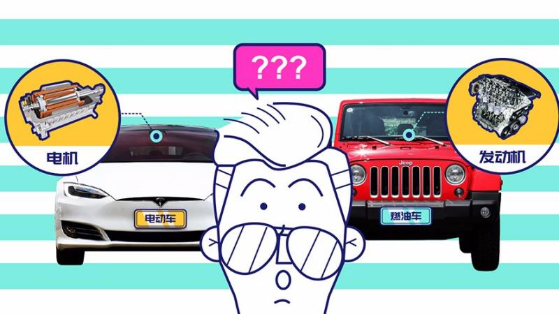电动车和燃油车哪个更值得买?的头图