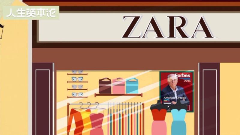从穷人家庭逆袭福布斯榜,ZARA创始人怎么做到千亿身家的?