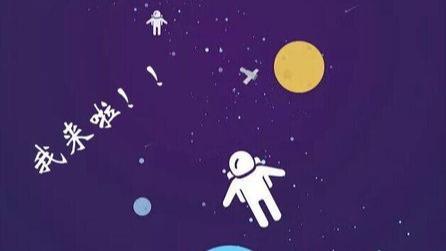 梦想还是要有的,万一下一个航天员真的是你呢!