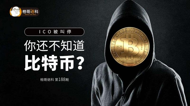 【原创视频】榕哥烙科:ICO被叫停 你还不知道比特币?