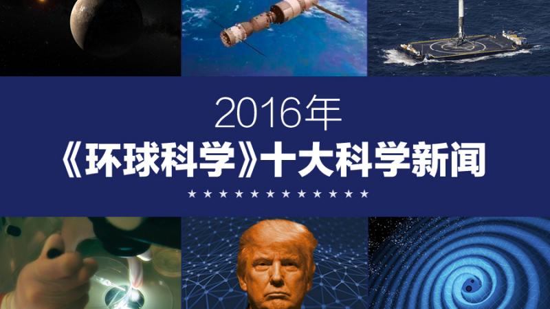 《环球科学》2016年十大科学新闻