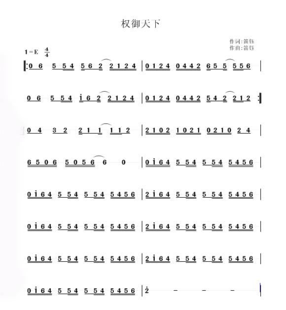 竹笛对花简谱_竹笛简谱