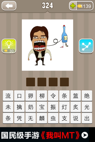 人口瓶成语_疯狂猜成语一个人张大嘴巴旁边一个瓶子答案图片攻略