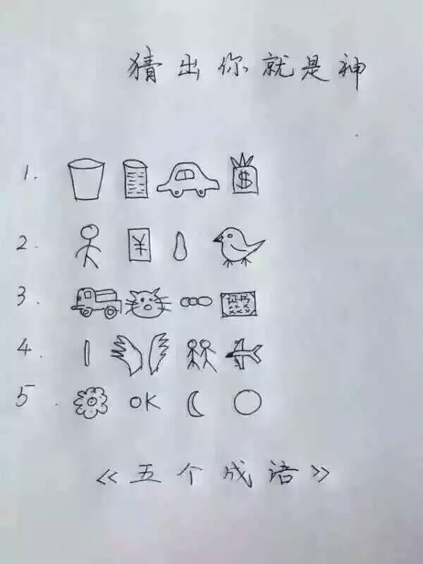 成语载什么文字_成语文字图形