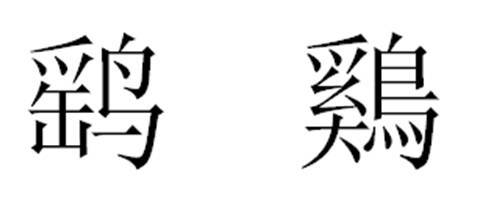 成语堂黄什么_成语故事简笔画