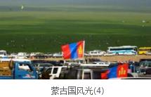 内蒙古外蒙古经济总量_外蒙古女人图片