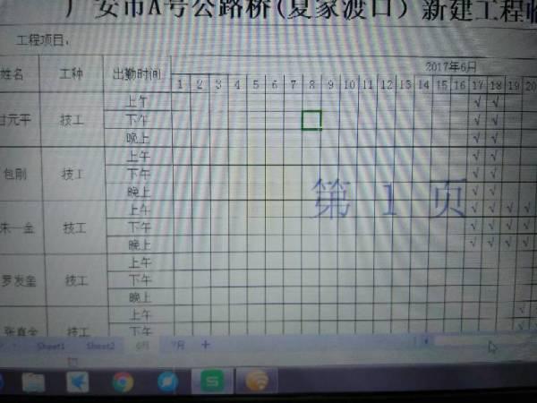 社区人口普查考勤表_社区考勤表模板