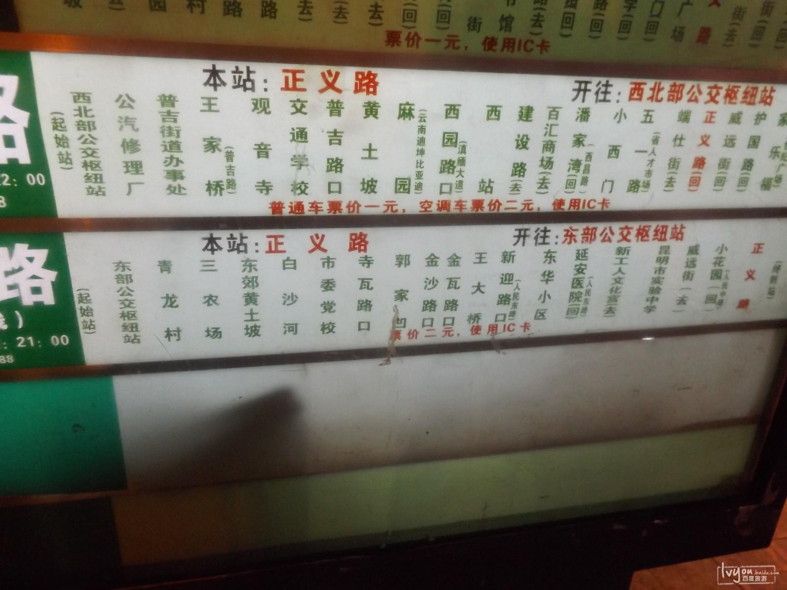 丽江旅游攻略图片6