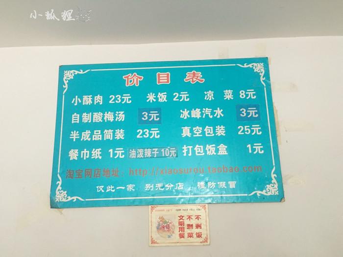 西安旅游攻略图片18