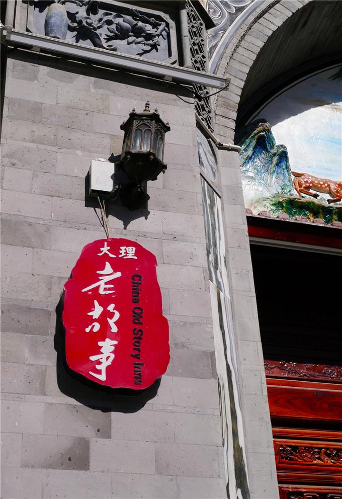 丽江旅游攻略图片3