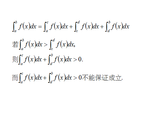 定积分概念的引入