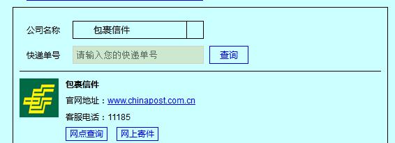 邮政平邮单号查询_中国邮政快递查询网_百度知道