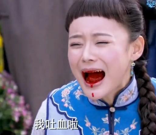 """人吐血的真实照片_袁珊珊一个吐血的图 还大喊""""我吐血了""""现在被很多人用作吐槽 ..."""