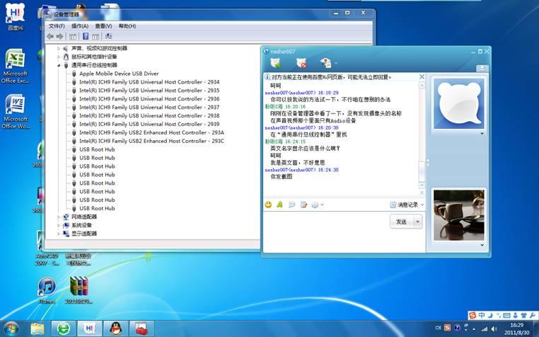 求華碩n80h84vc-sl 流金版筆記本內置攝像頭驅動程序!圖片