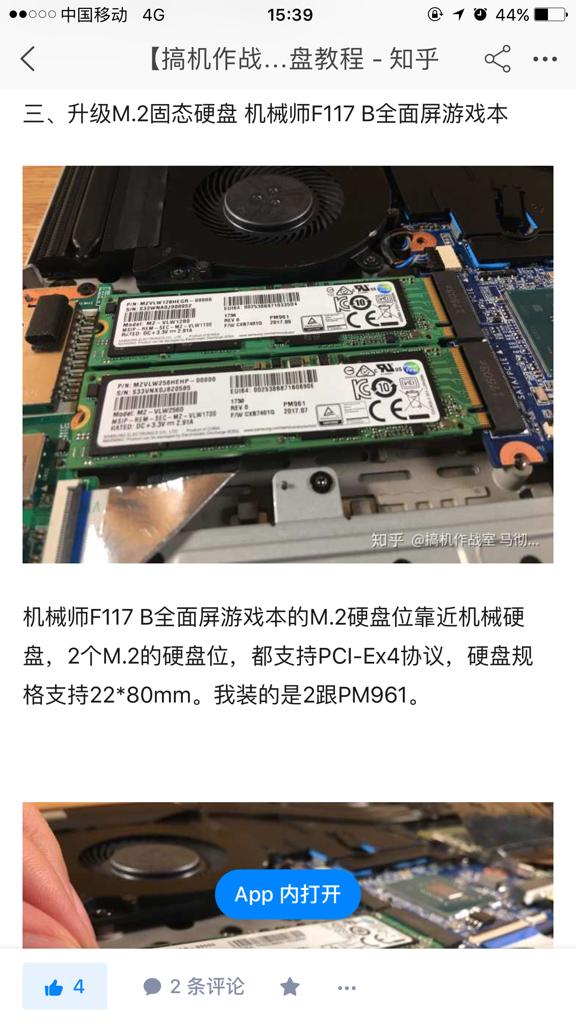 怎么看硬盘接口类型_WIN10系统,两块PCI-E硬盘能组RAID0吗?怎么组?_百度知道
