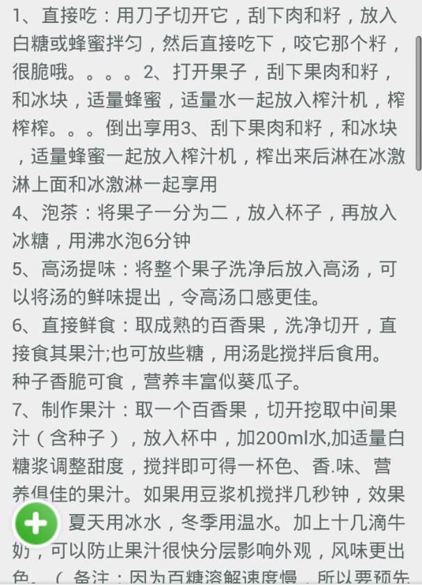 百香果曲谱_百香果树