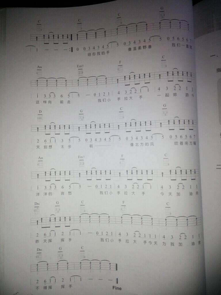 小手拉大手尤克里里_谁有尤克里里小手拉大手的四线谱?