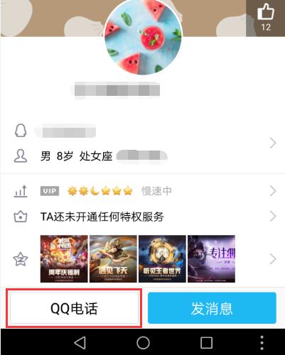 怎样关qq校友图标_手机qq通话怎么 怎么闭麦_百度知道