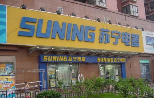 北京国美电器旗舰店_苏宁电器,上海地区五大旗舰店分别是?_百度知道