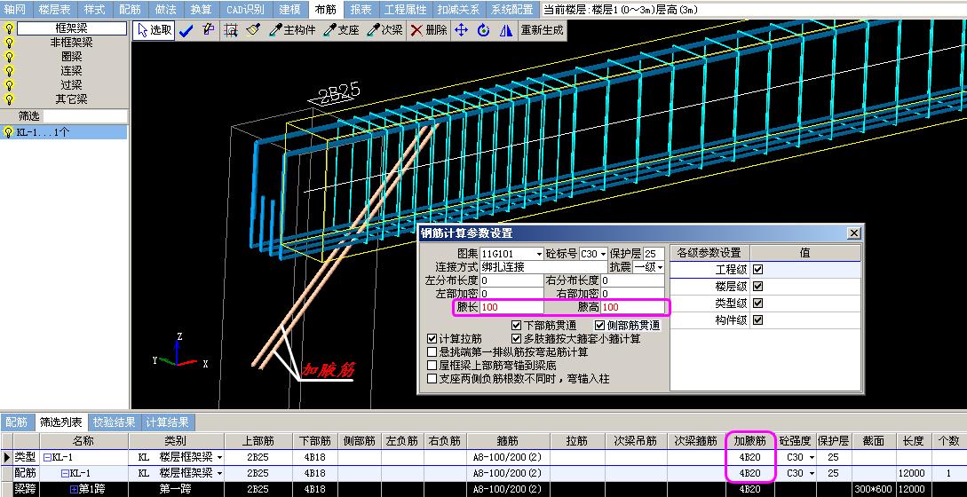 北京哪里脱腋???9io_这个软件可以自动绘制配筋图,是什么软件?