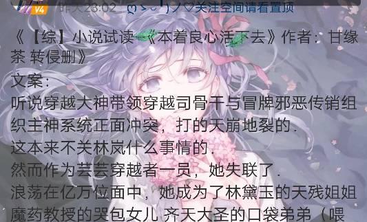 求 本着良心活下去by甘缘茶 小说资源txt 百度网