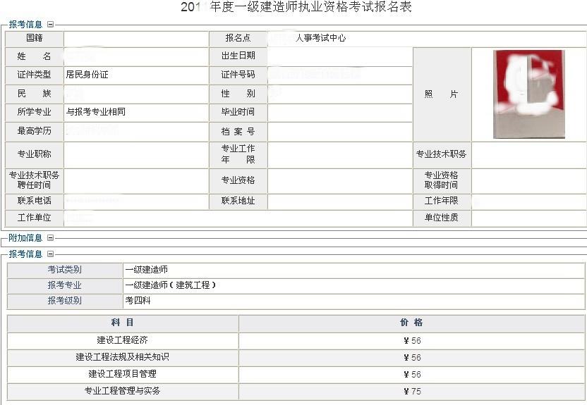 一级建造师�y.i_一级建造师《资格考试报名表》大概什么内容啊
