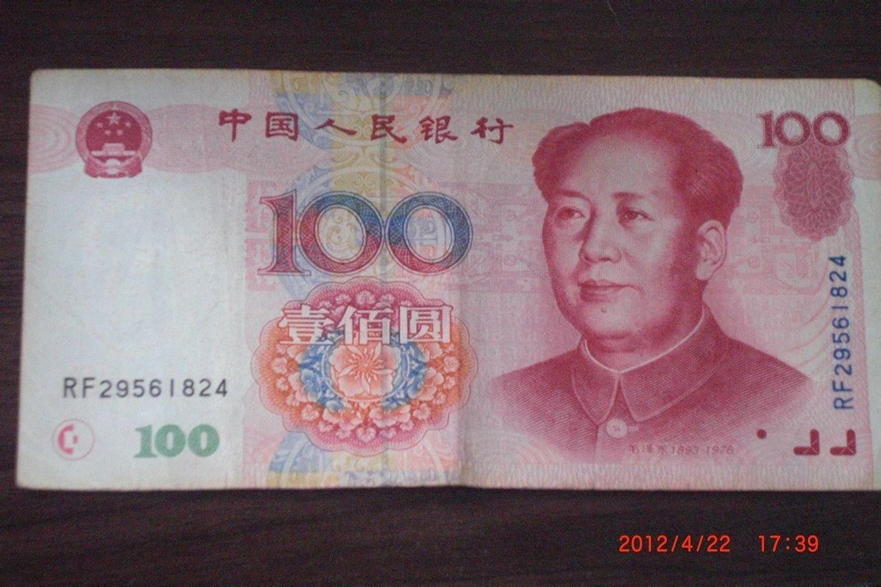 100元人民币表情_1999年的错版100元人民币值多少钱? (有图)_百度知道