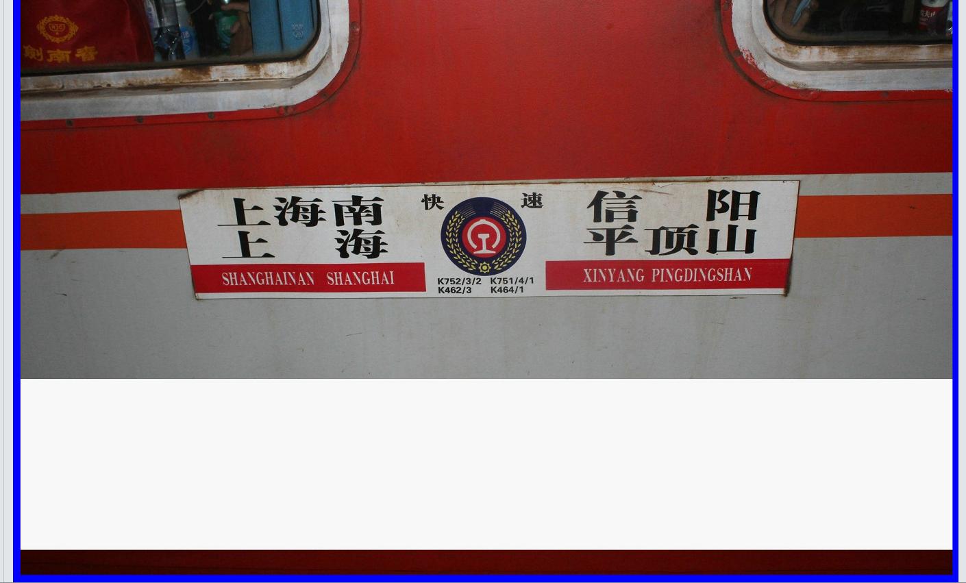 武穴火车站_k751火车8号车厢117号座位在哪里,靠窗还是过道_百度知道