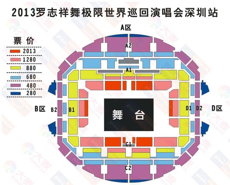 大卖网_2013罗志祥深圳演唱会是否有座位图?_百度知道