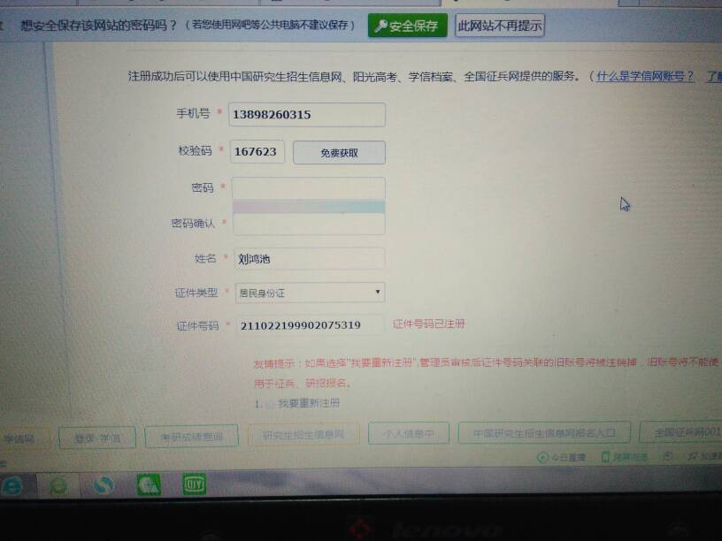 全国征兵网上注册学信网账号时说证件号码已注