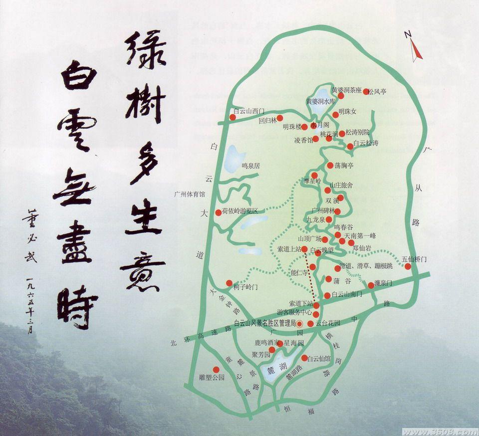 白云風景區地圖