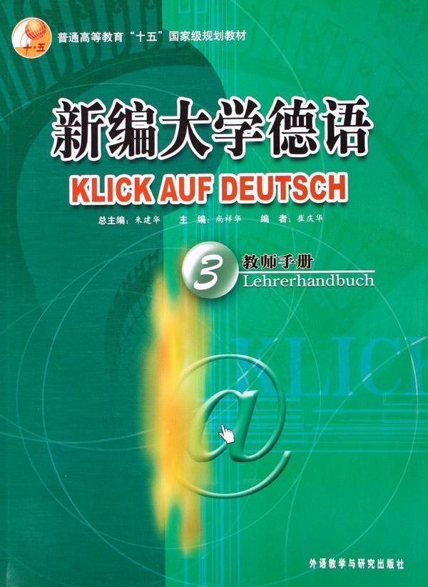 新编大学德语第一册_新编大学德语第三册 教师用书 (也就是课后答案)_百度知道