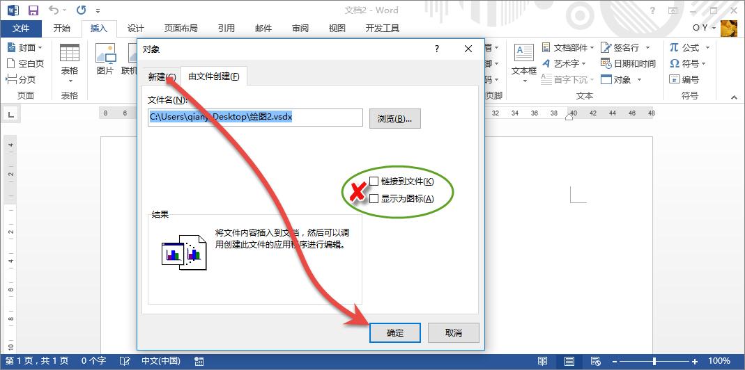 bb插入的直喷水_为啥word里插入visio图却只有个图标