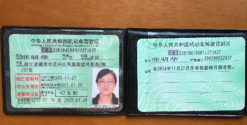 c1驾驶证_驾驶证A1和A3有什么区别?_百度知道