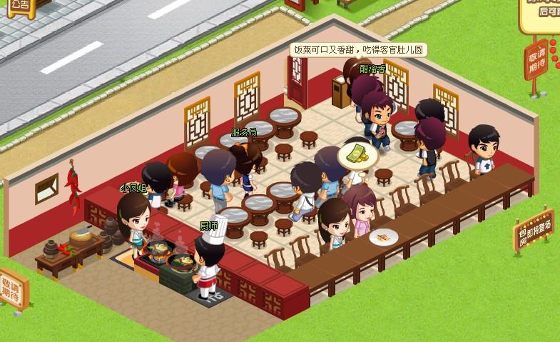 qq餐厅服务员和厨师_qq餐厅卡位摆法还要请厨师和服务员吗?是不是请得越多越好呢 ...