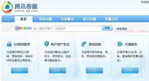 腾讯qq官网举报电话_腾讯QQ工24小时在线人工服务号码是多少,有谁知道的_百度知道