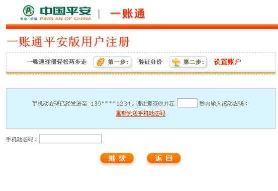 平安银行一账通官网_平安一帐通开通后,怎么添加保单号?说的具体点。谢谢_百度知道