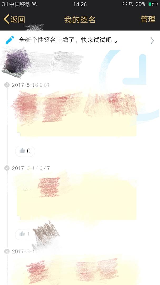 爱女朋友的qq签名_QQ个性签名如何查看好友的点赞互动记录_百度知道