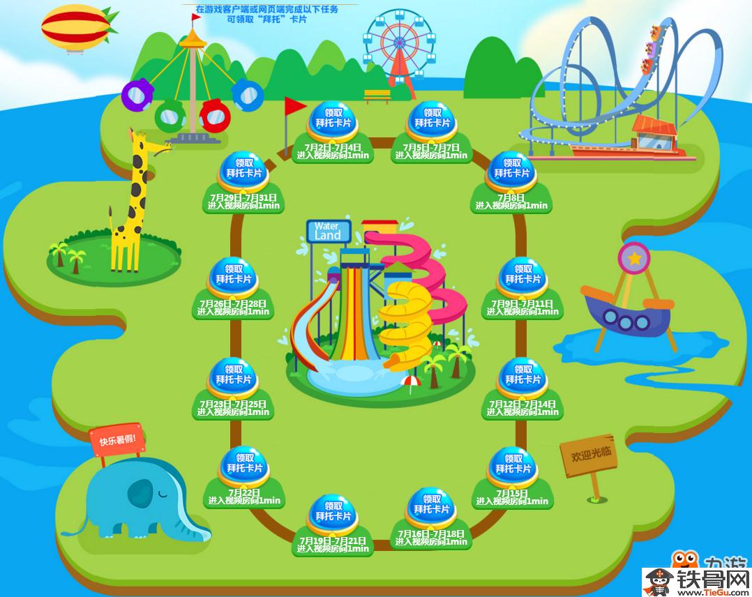 游乐场举办哪些活动