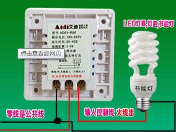 声光控灯头怎么接线_声光控灯头的接线方法?_百度知道